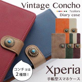 Xperia XZ3 XZ2 XZ1 XZs XZ ケース エクスペリア 手帳型 スマホケース スマホカバー ヴィンテージ風 コンチョ