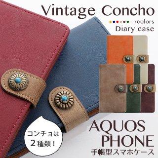 AQUOS PHONE ケース アクオスフォン 手帳型 スマホケース スマホカバー ヴィンテージ風 コンチョ