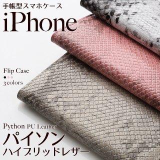 iPhone 12 12Pro 12mini ケース SE 第2世代 8 7 11 XR 11Pro Max スマホケース 手帳型  パイソン 柄 ハイブリッドレザー ケース ベルトなし