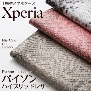 Xperia スマホケース 手帳型 Xperia10 Xperia8 Xperia5 Xperia1 XZ3 XZ2 エクスペリア パイソン 柄 ハイブリッドレザー ケース ベルトなし