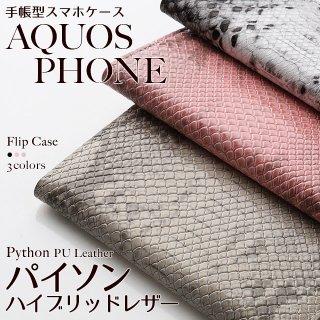 AQUOS PHONE アクオスフォン パイソン柄 ケース スマホケース 手帳型 右利き 左利き ベルトなし