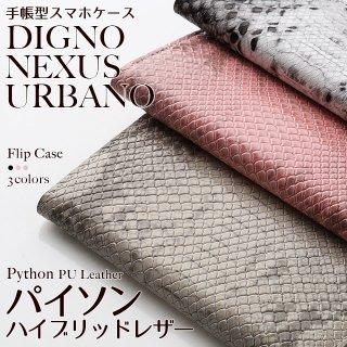 DIGNO NEXUS URBANO  スマホケース 手帳型 ディグノ ネクサス アルバーノ パイソン 柄 ハイブリッドレザー ケース ベルトなし