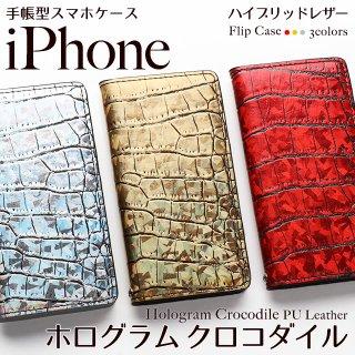 iPhoneXR iPhoneXS Max X iPhone8 iPhone7 iPhoneケース クロコダイル柄 ホログラム ケース スマホケース 手帳型 フリップケース 右利き 左利き