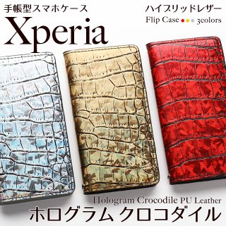 Xperia スマホケース 手帳型 Xperia10 Xperia8 Xperia5 Xperia1 XZ3 XZ2 クロコダイル 柄 ホログラム ハイブリッドレザー ベルトなし
