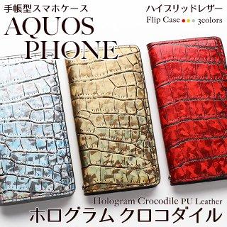 AQUOS PHONE アクオスフォン クロコダイル柄 ホログラム ケース スマホケース 手帳型 フリップケース 右利き 左利き