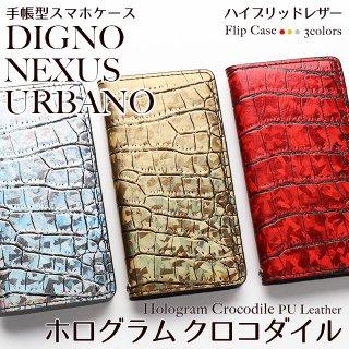 DIGNO NEXUS URBANO  スマホケース 手帳型 ディグノ ネクサス アルバーノ クロコダイル 柄 ホログラム ハイブリッドレザー ベルトなし