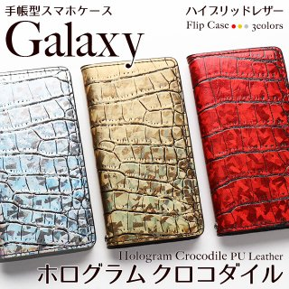 GALAXY ギャラクシー クロコダイル柄 ホログラム ケース スマホケース 手帳型 フリップケース 右利き 左利き