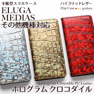 ELUGA MEDIAS など 主要機種 クロコダイル柄 ホログラム ケース スマホケース 手帳型 フリップケース 右利き 左利き