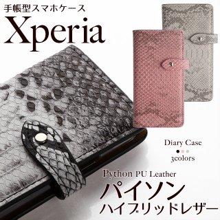 Xperia エクスペリア XZ2 XZ1 XZs XZ パイソン柄 スネーク スマホケース 手帳型 ベルト付き 右利き 左利き