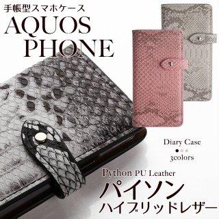 AQUOS PHONE アクオスフォン パイソン柄 スネーク スマホケース 手帳型 右利き 左利き ベルト付き