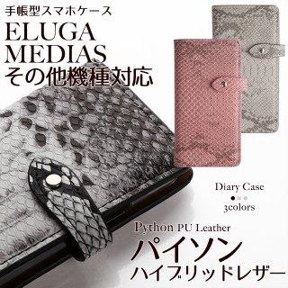 ELUGA MEDIAS OPTIMUS 主要機種 など パイソン柄 スネーク スマホケース 手帳型 右利き 左利き  ベルト付き