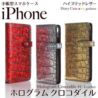 iPhone11 Pro Max iPhoneXR iPhoneXS X iPhone8 iPhone7 iPhone6 クロコダイル柄 ホログラム ケース 手帳型 右利き 左利き ベルト付き