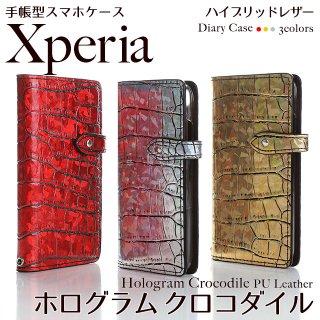 Xperia スマホケース 手帳型 Xperia10 Xperia8 Xperia5 Xperia1 XZ3 XZ2 クロコダイル 柄 ホログラム ハイブリッドレザー ベルト付き