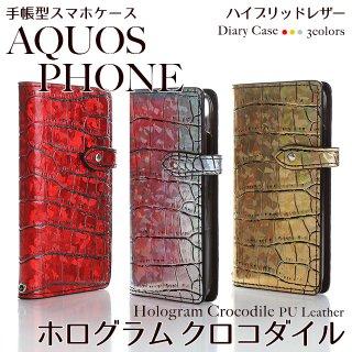 AQUOS PHONE アクオスフォン クロコダイル柄 ホログラム  スマホケース 手帳型 ベルト付き 右利き 左利き