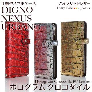 DIGNO NEXUS URBANO クロコダイル柄 ホログラム スマホケース 手帳型 ベルト付き 右利き 左利き