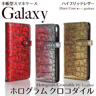 GALAXY S10 S10+ ギャラクシー クロコダイル柄 ホログラム スマホケース 手帳型 ベルト付き 右利き 左利き
