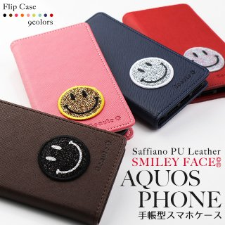 AQUOS PHONE ケース アクオスフォン 手帳型 スマホケース AQUOS PHONEカバー サフィアーノ PUレザー スマイリーフェイス スマイリー ベルトなし