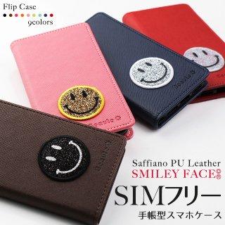 SIMフリー ケース シムフリー 手帳型 スマホケース SIMフリーカバー サフィアーノ スマイリーフェイス スマイリー