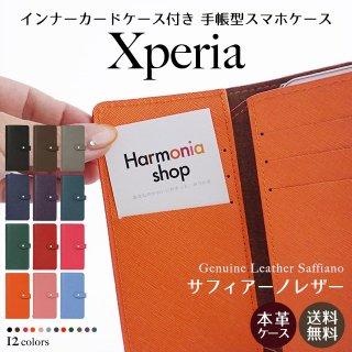 Xperia 手帳型ケース インナーカードケース付き エクスペリア XZ2 XZ1 XZs XZ サフィアーノレザー スマホケース 手帳型 右利き 左利き 【送料無料】