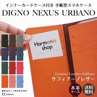 DIGNO NEXUS URBANO 手帳型ケース インナーカードケース付き サフィアーノレザー スマホケース 手帳型 右利き 左利き 【送料無料】