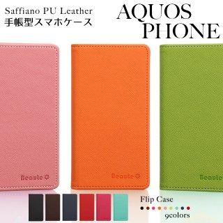 AQUOS PHONE ケース スマホカバー スマホケース 手帳型 AQUOSPHONEケース アクオスフォンケース アクオスフォンカバー サフィアーノ PUレザー