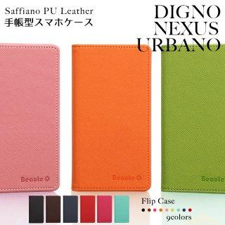 DIGNO NEXUS URBANO ケース スマホケース 手帳型 ディグノ ネクサス アルバーノ サフィアーノ PUレザー