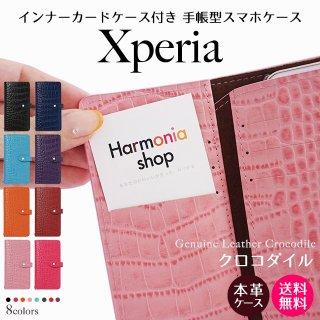 Xperia 手帳型ケース インナーカードケース付き エクスペリア XZ2 XZ1 XZs XZ クロコダイル レザー スマホケース 手帳型 右利き 左利き 【送料無料】