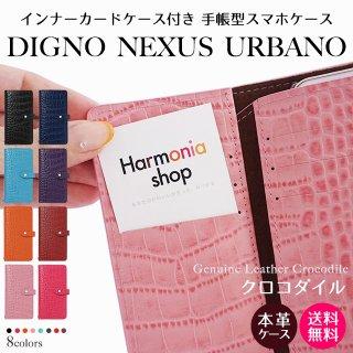 DIGNO NEXUS URBANO  スマホケース 手帳型 ディグノ ネクサス アルバーノ クロコダイル 柄 インナーカードケース 本革 ケース ベルト付き 送料無料