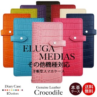 ELUGA MEDIAS など 主要機種 クロコダイルレザー 本革ケース スマホケース 手帳型 ベルト付き 右利き 左利き 【送料無料】