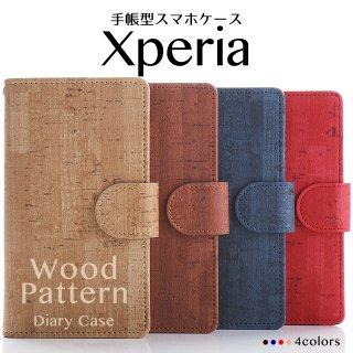 Xperia XZ3 XZ2 XZ1 XZs XZ エクスペリア ケース エクスペリアケース 手帳型 スマホケース スマホカバー ウッド調 木目 ベルト付き