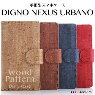 NEXUS DIGNO URBANO ネクサス ディグノ アルバーノ ケース 手帳型 スマホケース スマホカバー ウッド調 木目 ベルト付き