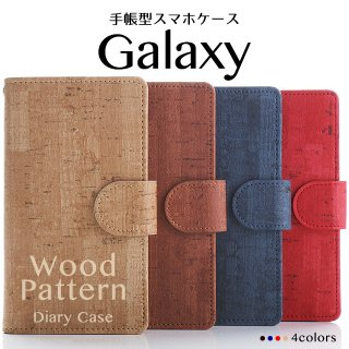 GALAXY ケース ギャラクシー Note Edge 手帳型 スマホケース スマホカバー GALAXYカバー ウッド調 木目 ベルト付き