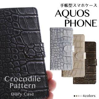 AQUOS PHONE ZETA Crystal ケース アクオスフォン 手帳型 スマホケース スマホカバー クロコダイル ワニ柄 ベルト付き