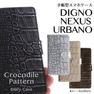 DIGNO NEXUS URBANO  スマホケース 手帳型 ディグノ ネクサス アルバーノ クロコダイル ワニ 柄 ベルト付き
