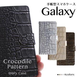 GALAXY スマホケース 手帳型 5G S20 S10 S10 S9 ギャラクシー ケース クロコダイル ワニ 柄 ベルト付き