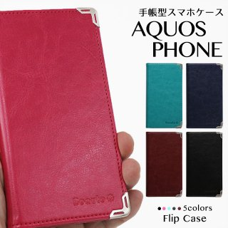 AQUOS PHONE ケース スマホカバー スマホケース 手帳型 AQUOSPHONEケース アクオスフォンケース アクオスフォンカバー ボーテ PUレザー