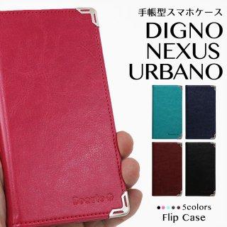 DIGNO NEXUS URBANO ケース スマホケース 手帳型 ディグノ ネクサス アルバーノ ボーテ PUレザー