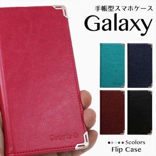 GALAXY ケース スマホカバー スマホケース 手帳型 GALAXYケース GALAXYカバー ギャラクシーケース ギャラクシーカバー ボーテ PUレザー