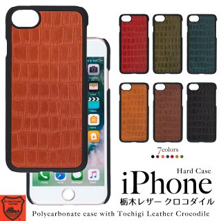 <img class='new_mark_img1' src='https://img.shop-pro.jp/img/new/icons5.gif' style='border:none;display:inline;margin:0px;padding:0px;width:auto;' />iPhoneX iPhone8 Plus iPhone7 iPhone6 iPhone6s iPhoneケース 栃木レザー クロコダイル柄 スマホケース ハードケース