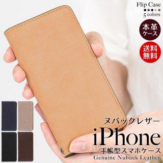 iPhone 12 12Pro 12mini ケース SE 第2世代 8 7 11 XR 11Pro Max スマホケース 手帳型  ヌバックレザー 本革 ベルトなし ネコポス送料無料