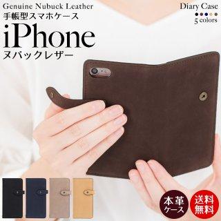iPhone 12 12Pro 12mini ケース SE 第2世代 8 7 11 XR 11Pro Max スマホケース 手帳型  ヌバックレザー 本革 ベルト付き ネコポス送料無料