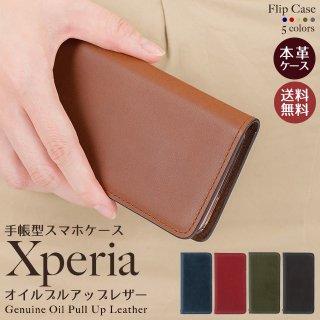 Xperia エクスペリア XZ3 XZ2 XZ1 XZs XZ オイルプルアップレザー 本革ケース スマホケース 手帳型 フリップケース 右利き 左利き ベルトなし 【ネコポス便送料無料】