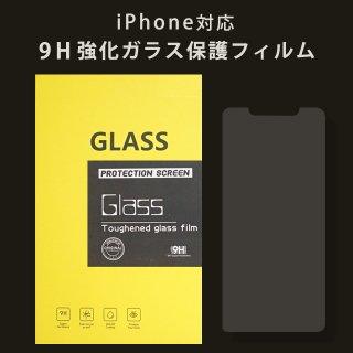 9H 強化ガラスフィルム iPhone11 Pro Max iPhoneXR XS XSMax iPhoneX iPhone8 7 6 スマホ用 液晶保護 フィルム シート 【クロネコDM便】