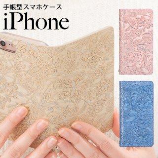 iPhone 12 12Pro 12mini ケース SE 第2世代 8 7 11 XR 11Pro Max スマホケース 手帳型  イタリアンレザー フラワー 花柄 本革 ベルトなし