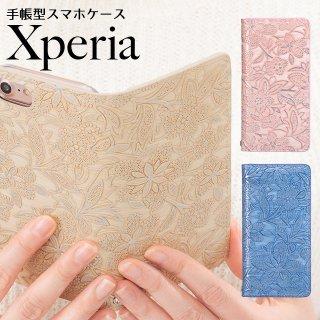 Xperia スマホケース 手帳型 Xperia10 Xperia8 Xperia5 Xperia1 XZ3 XZ2 イタリアンレザー フラワー 花柄 本革 ケース ベルトなし 送料無料