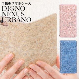 DIGNO NEXUS URBANO  スマホケース 手帳型 ディグノ ネクサス アルバーノ イタリアンレザー フラワー 花柄 本革 ケース ベルトなし 送料無料