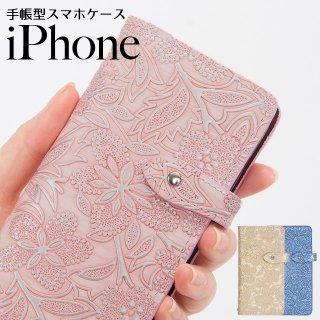 iPhone 12 12Pro 12mini ケース SE 第2世代 8 7 11 XR 11Pro Max スマホケース 手帳型  イタリアンレザー フラワー 花柄 本革 ベルト付き