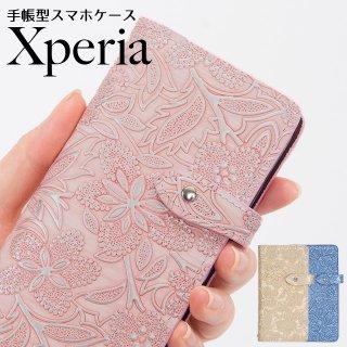 Xperia スマホケース 手帳型 Xperia10 Xperia8 Xperia5 Xperia1 XZ3 XZ2 イタリアンレザー フラワー 花柄 本革 ケース ベルト付き 送料無料