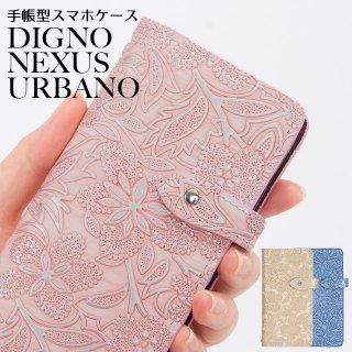 DIGNO NEXUS URBANO  スマホケース 手帳型 ディグノ ネクサス アルバーノ イタリアンレザー フラワー 花柄 本革 ケース ベルト付き 送料無料
