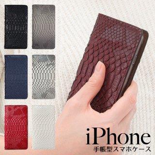 iPhone11 Pro Max iPhoneXR iPhoneXS X iPhone8 Plus ハイブリッドレザー ヘビ柄 スネーク ケース スマホケース 手帳型 右利き 左利き ベルトなし